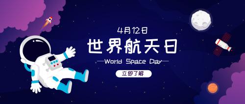 世界航天日公众号首图