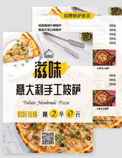 意式手工披萨店西餐店宣传单