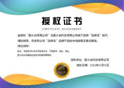 几何商务企业通用授权证书模版