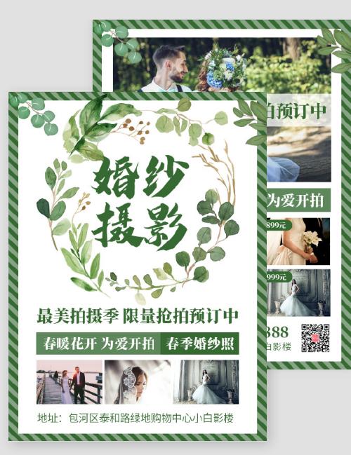 清新春季婚纱摄影促销活动DM宣传单
