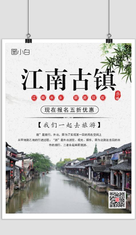 中国风古镇旅游促销宣传海报