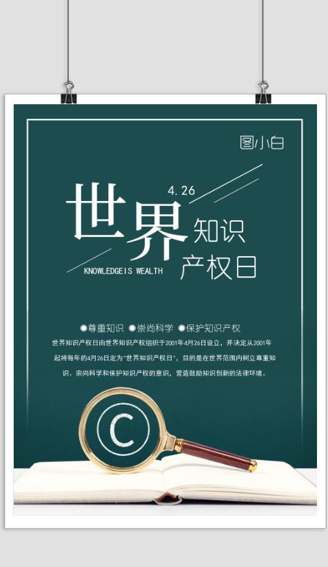 世界知识产权日海报设计