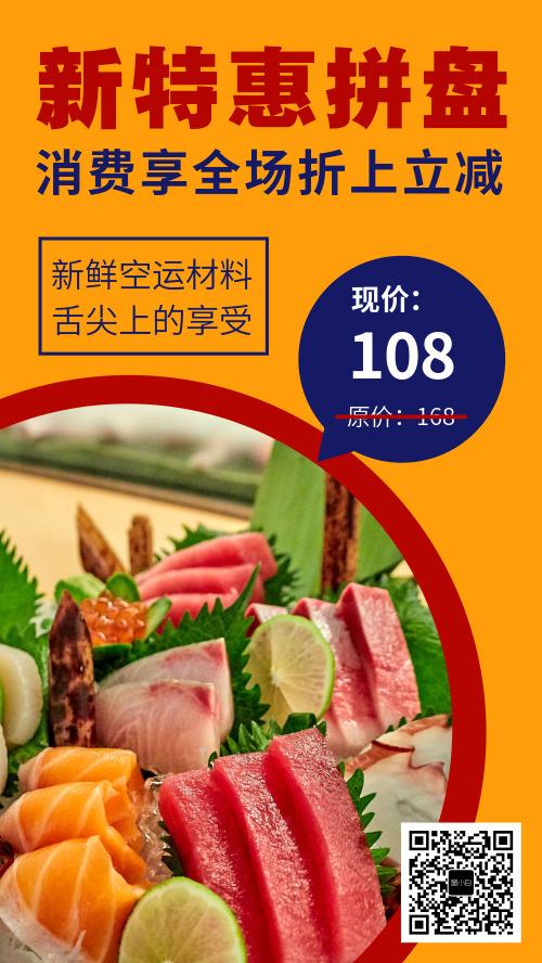 简约寿司拼盘美食海报