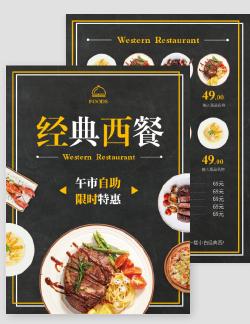 西餐厅自助餐美食饭店宣传单