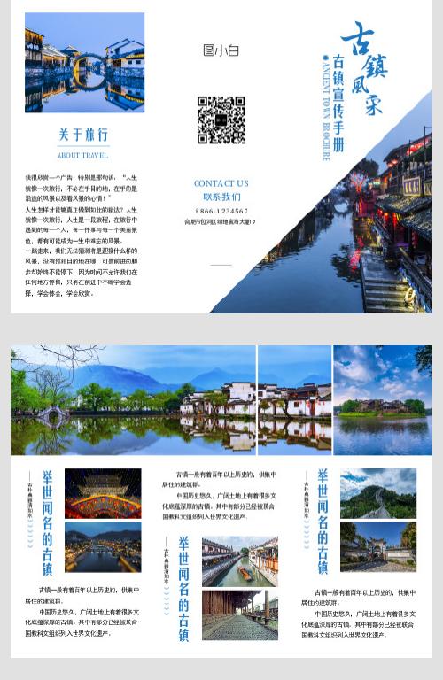 古镇旅游宣传册三折页设计