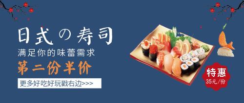 简约寿司宣传公众号推广