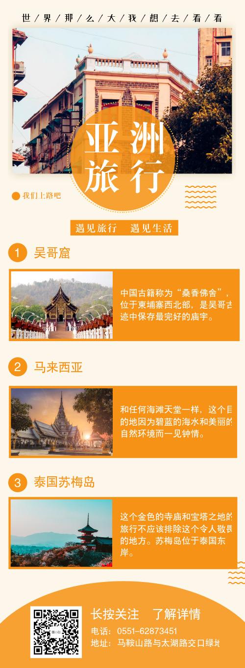 亚洲旅行推荐营销长图
