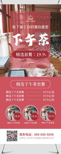 小清新甜品店下午茶促销宣传展架