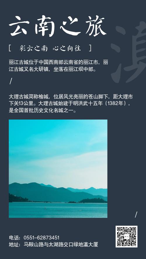 云南之旅旅游手机海报