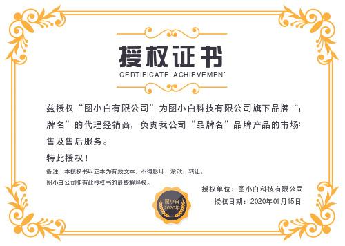黄色复古花边企业通用授权证书