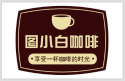 棕色简约咖啡不干胶模版