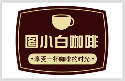 棕色簡約咖啡不干膠模版