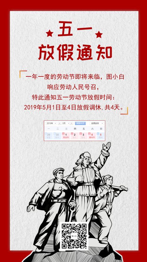 简约五一劳动节放假宣传海报