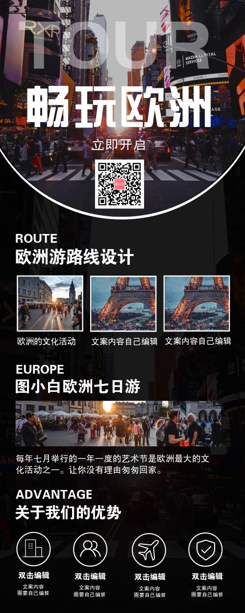 简约图文欧洲旅游宣传长图