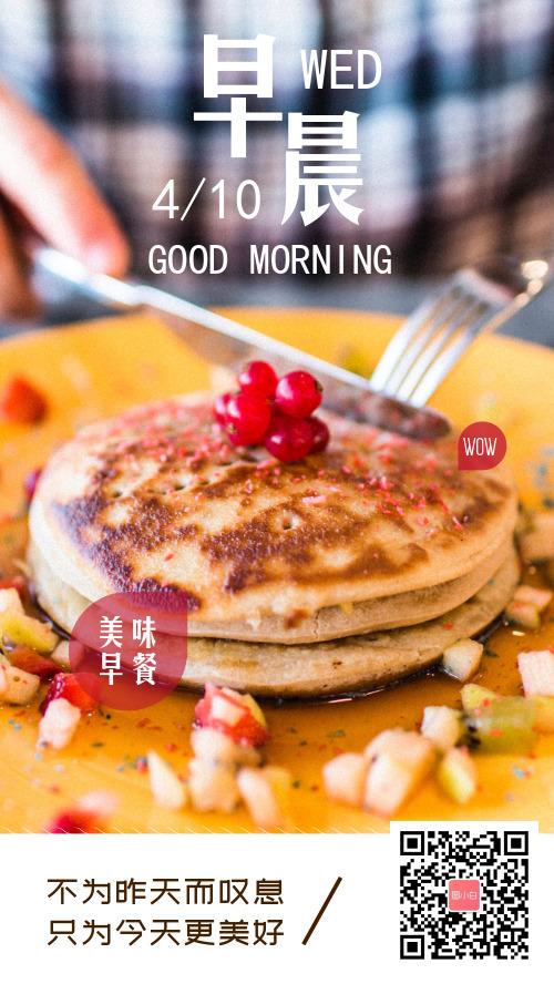 早晨早餐清新正能量个性心情语录