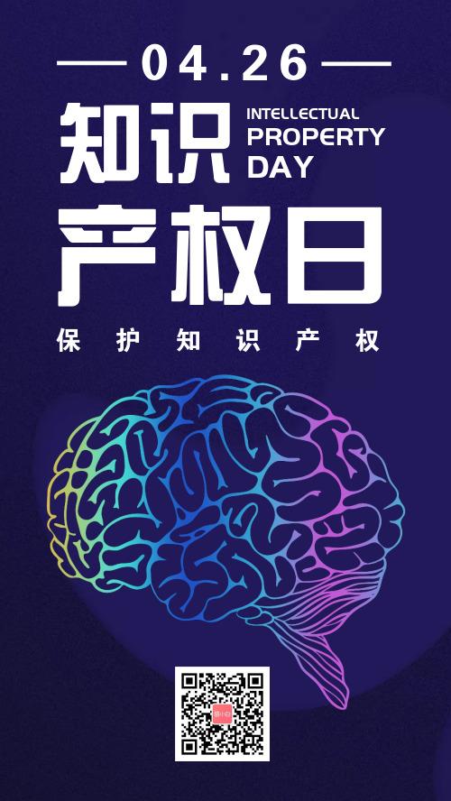 简约世界知识产权日手机海报