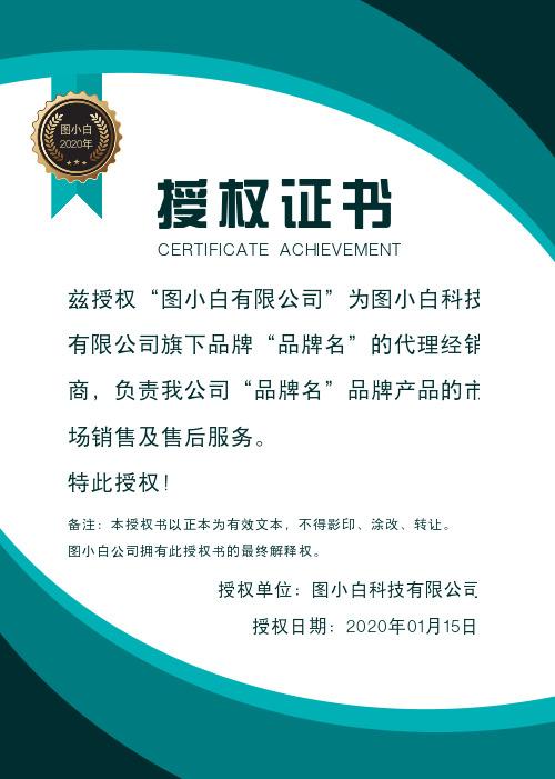 绿色商务大气企业通用授权证书