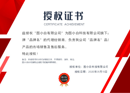 紅色商務大氣企業通用授權證書