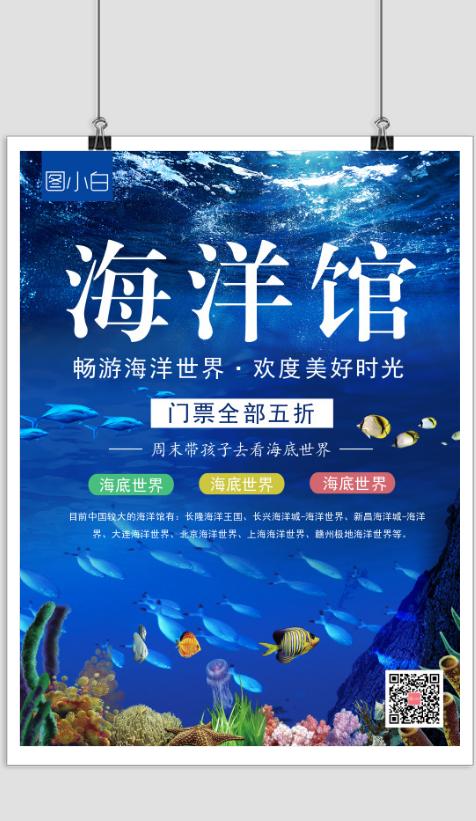 蓝色海洋馆促销宣传海报