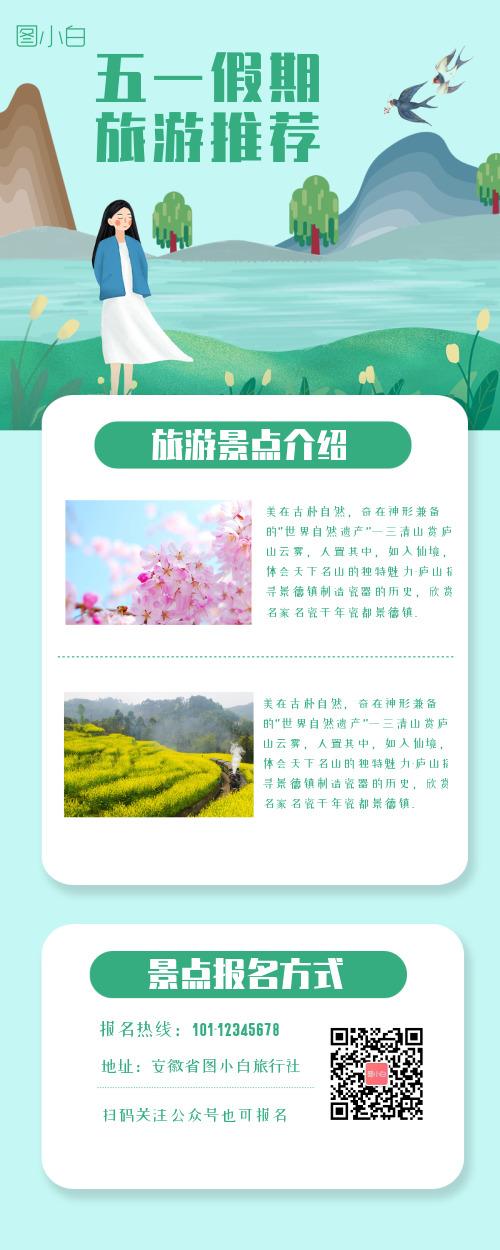 五一假期旅游推荐营销长图