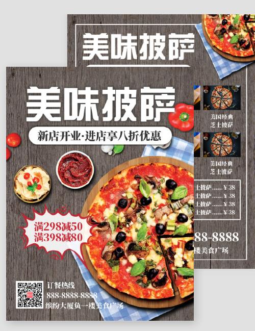 复古美味披萨美食促销DM宣传单