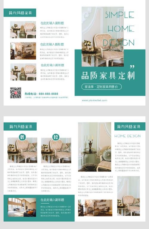清新简约家具设计折页