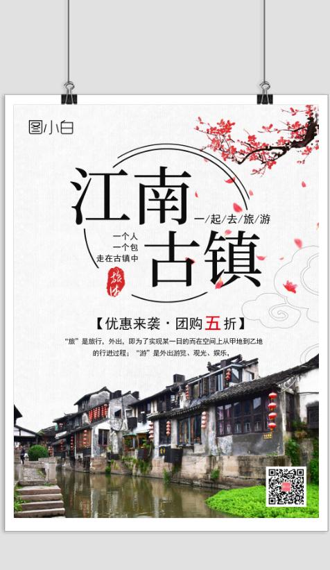 中国风旅游促销宣传海报
