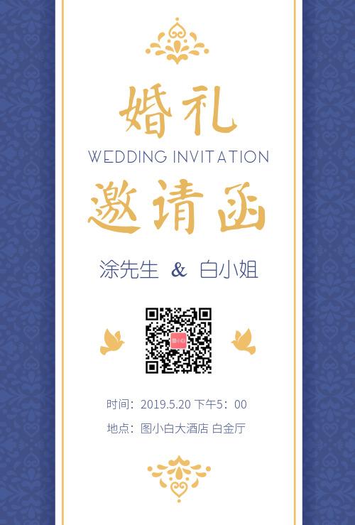 蓝色素雅简约浪漫婚礼邀请函