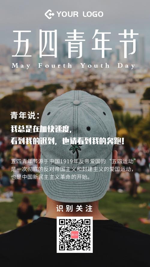 简约大气青年节宣传手机海报