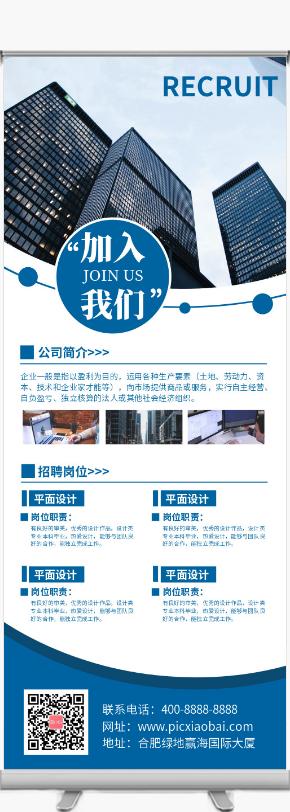 简约大气蓝色企业招聘宣传推广易拉宝