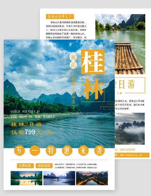 桂林山水DM宣传单页模板