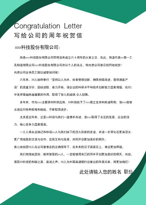 綠色商務大氣企業通用信紙模版