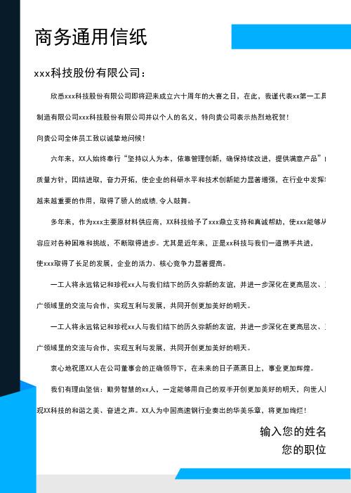 藍色簡約企業通用信紙模版