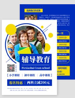 简约辅导教育补习学校招生宣传单