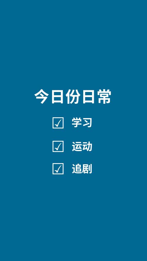 簡約藍色日常安排手機壁紙