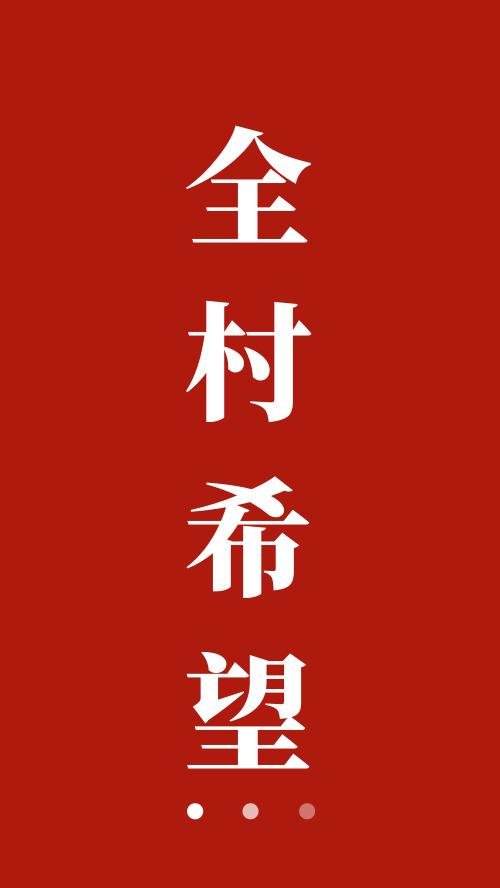 簡約紅色文字手機壁紙