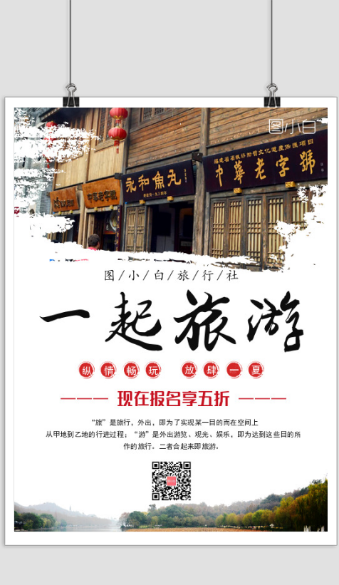 简约旅游促销宣传海报