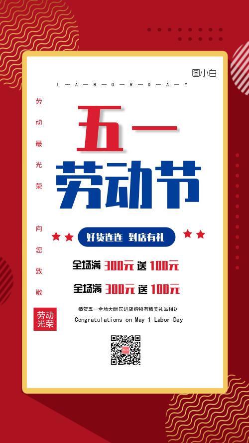 五一劳动节促销优惠手机海报