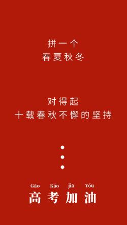 简约红色文字高考加油手机壁纸