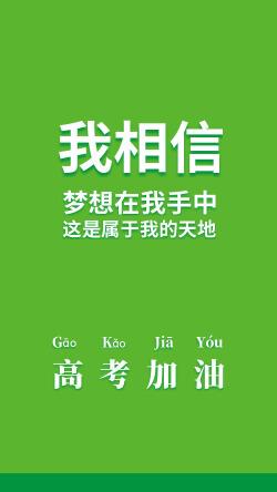 简约时尚绿色高考加油手机壁纸
