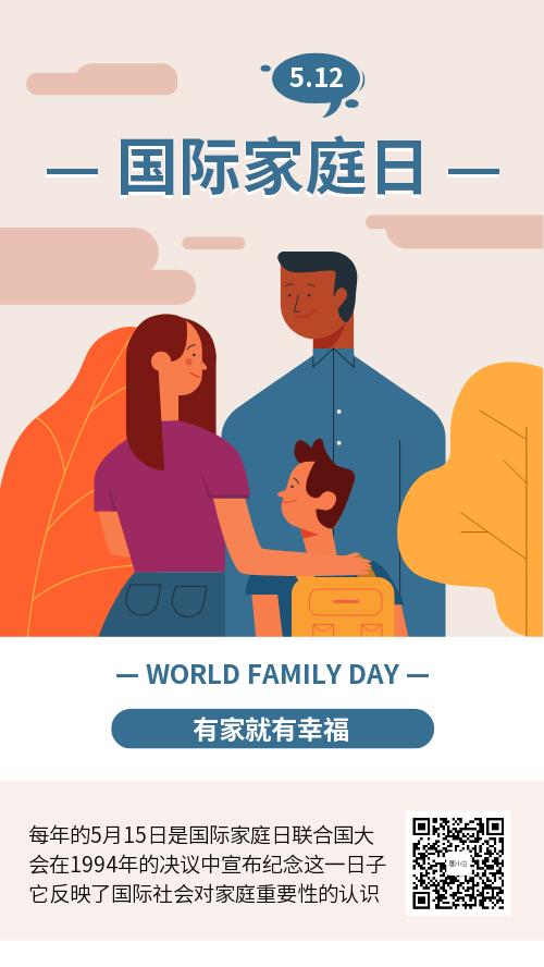 国际家庭日手机海报