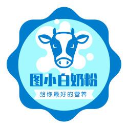蓝色扁平化牛奶奶粉不干胶