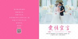 浪漫爱情婚纱婚礼纪念相册