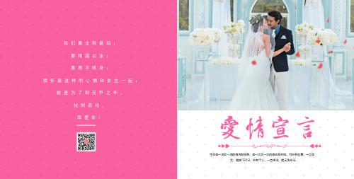 浪漫愛情婚紗婚禮紀念相冊