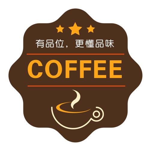 棕色簡約扁平化咖啡店不干膠
