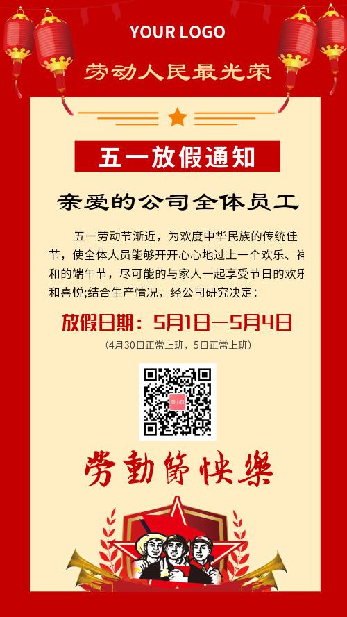 五一劳动节放假通知手机海报