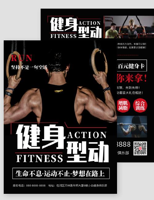 簡約大氣健身行動健身房DM宣傳單