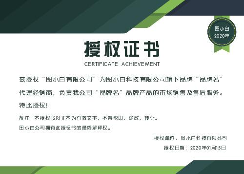綠色商務大氣企業通用授權證書
