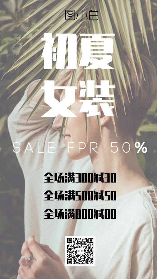 女装新品促销手机海报