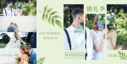 清新婚礼季结婚纪念相册书